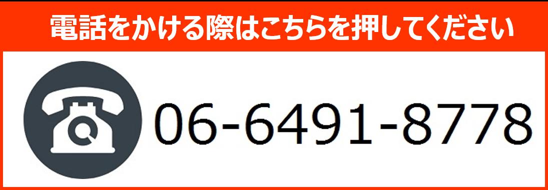 訪問リハビリ 電話番号2