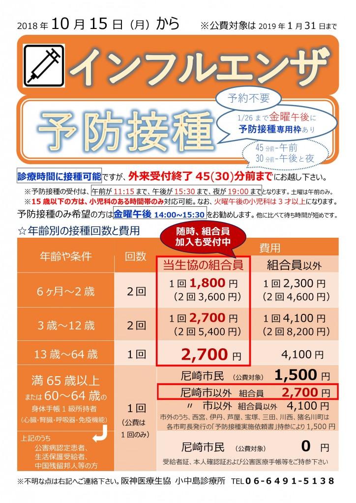 20181015FluVaccination_konakajima